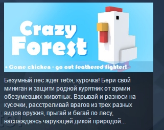 Crazy Forest ( Steam Key / Region Free ) GLOBAL ROW