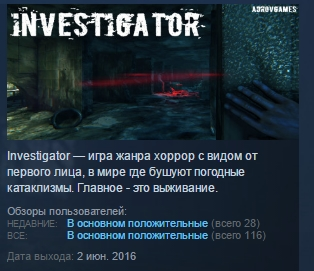 Investigator ( Steam Key / Region Free ) GLOBAL ROW