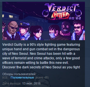 Verdict Guilty ( Steam Key / Region Free ) GLOBAL ROW