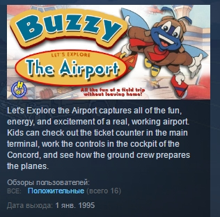 Lets Explore the Airport (Junior Field Trips) STEAM ROW