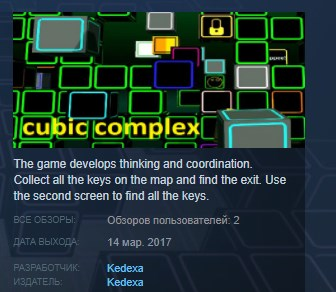 Cubic complex ( Steam Key / Region Free ) GLOBAL ROW