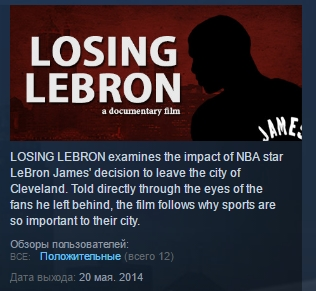 Losing LeBron ( Steam Key / Region Free ) GLOBAL ROW