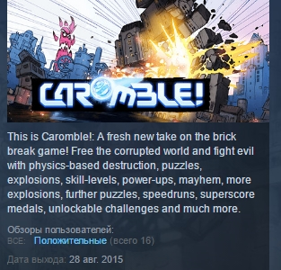 Caromble! ( Steam Key / Region Free ) GLOBAL ROW