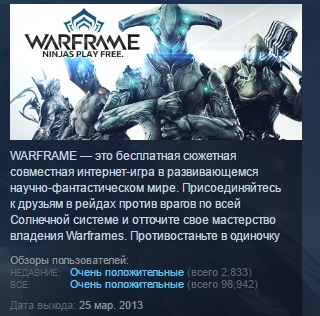 Warframe PC Booster Pack E3 2016 Digital Ticket