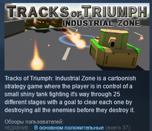 Tracks of Triumph Industrial Zone STEAM KEY REGION FREE