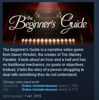The Beginner´s Guide ( Steam Key / Region Free ) GLOBAL