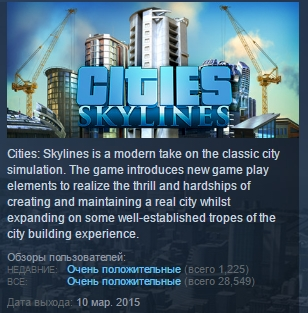 Cities: Skylines STEAM KEY СТИМ КЛЮЧ ЛИЦЕНЗИЯ &#128142