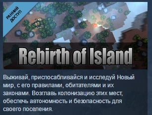 Rebirth of Island ( Steam Key / Region Free ) GLOBAL