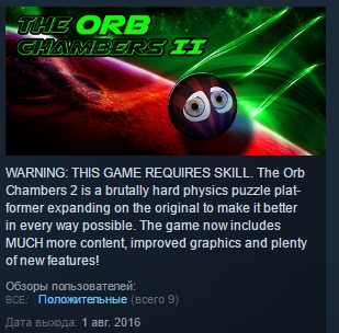 The Orb Chambers II 2 ( Steam Key / Region Free) GLOBAL