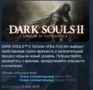 Dark Souls 2 II Scholar of the First Sin STEAM LICENSE