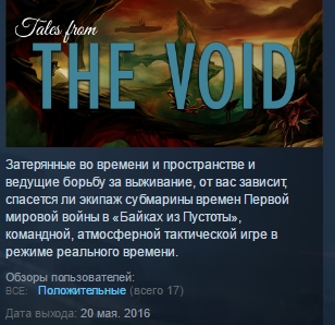 Tales from the Void ( Steam Key / Region Free ) GLOBAL