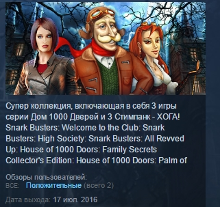 House of Snark 6-in-1 Bundle STEAM KEY REGION FREE ROW