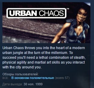 Urban Chaos ( STEAM GIFT REGION FREE GLOBAL ROW )