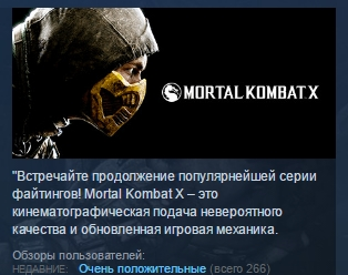 Mortal Kombat X STEAM KEY RU+CIS СТИМ КЛЮЧ ЛИЦЕНЗИЯ