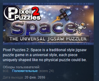 Pixel Puzzles 2: Space STEAM KEY REGION FREE GLOBAL ROW