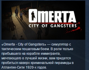 Omerta: City of Gangsters ( STEAM KEY )