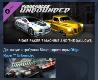 Ridge Racer Unbounded DLC BUNDLE STEAM KEY REGION FREE