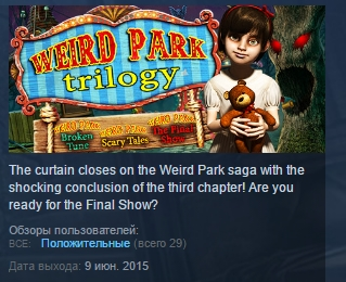 Weird Park Trilogy ( Steam Key / Region Free ) GLOBAL