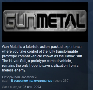 Gun Metal ( Steam Key / Region Free ) GLOBAL ROW