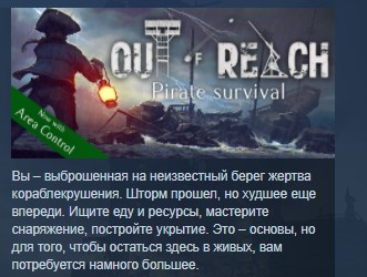 Out of Reach ( STEAM GIFT RU + CIS )