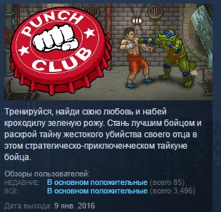 Punch Club ( Steam Key / Region Free ) GLOBAL ROW