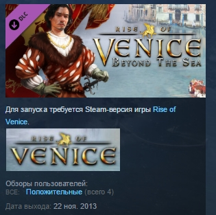 Rise of Venice - Beyond the Sea STEAM KEY REGION FREE
