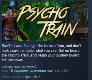 Mystery Masters: Psycho Train Deluxe Edition STEAM KEY