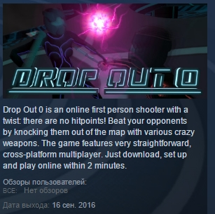 Drop Out 0 ( Steam Key / Region Free ) GLOBAL ROW