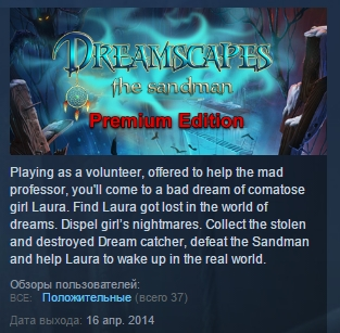 Dreamscapes: The Sandman - Premium Edition STEAM GLOBAL