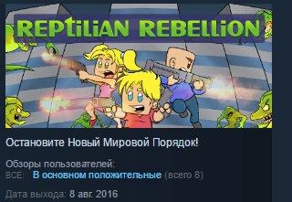 Reptilian Rebellion ( Steam Key / Region Free ) GLOBAL