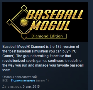 Baseball Mogul Diamond STEAM KEY REGION FREE GLOBAL ROW