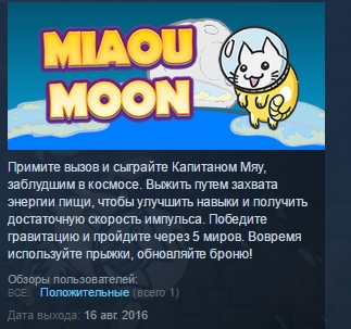 Miaou Moon ( Steam Key / Region Free ) GLOBAL ROW