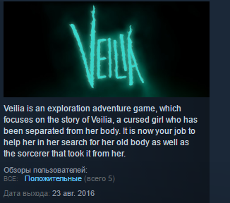 Veilia ( Steam Key / Region Free ) GLOBAL ROW