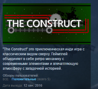 The Construct ( Steam Key / Region Free ) GLOBAL ROW