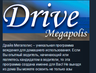 DRIVE MEGAPOLIS ( Steam Key / Region Free ) GLOBAL ROW