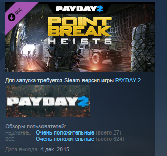 PAYDAY 2: The Point Break Heists STEAM GIFT RU + CIS