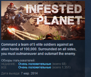 Infested Planet  ( STEAM GIFT RU + CIS )