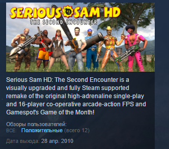 Serious Sam HD: The Second Encounter STEAM GIFT RU +CIS