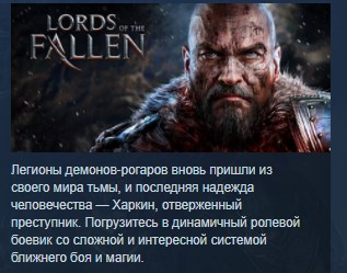Lords of the Fallen Game of the Year Edition STEAM GLOB