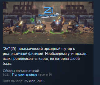 Zi Зи ( Steam Key / Region Free ) GLOBAL ROW