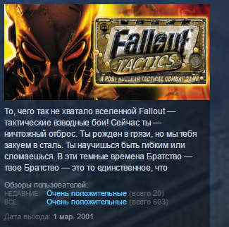 Fallout Tactics: Brotherhood of Steel STEAM KEY LICENSE