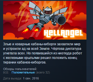 HellAngel ( Steam Key / Region Free ) GLOBAL ROW