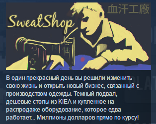 SweatShop ( Steam Key / Region Free ) GLOBAL ROW