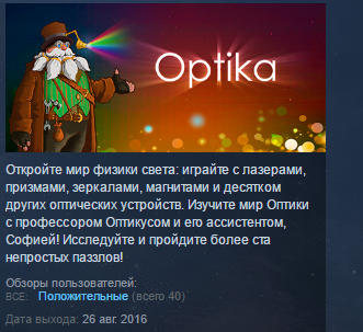 Optika ( Steam Key / Region Free ) GLOBAL ROW