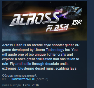 Across Flash ( Steam Key / Region Free ) GLOBAL ROW