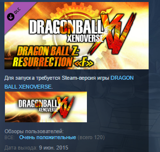DRAGON BALL XENOVERSE SEASON PASS STEAM KEY LICENSE