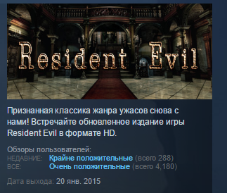 Resident Evil / biohazard HD REMASTER STEAM KEY LICENSE