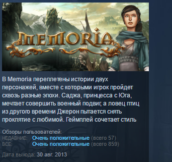 Memoria ( Steam Key / Region Free ) GLOBAL ROW