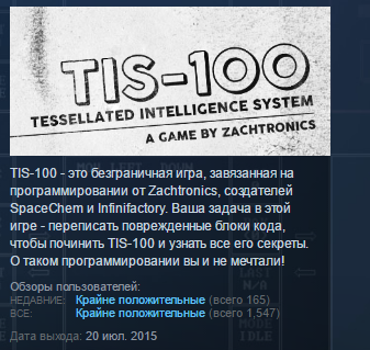 TIS-100 ( Steam Key / Region Free ) GLOBAL ROW