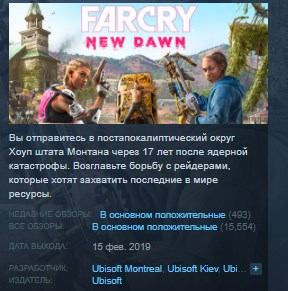 Far Cry New Dawn 💎 STEAM GIFT RU